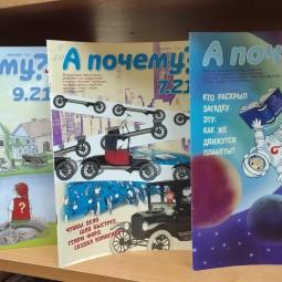 Обзор научно-популярного журнала для детей «А почему?»