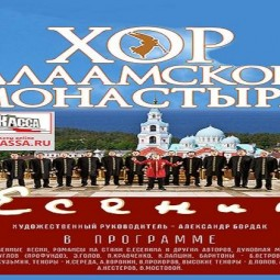 Концерт Хора Валаамского монастыря