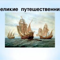 «Великие путешественники»