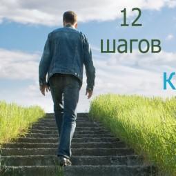«Немного о 12 шаговых программах»