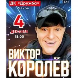 Юбилейный концерт Виктора Королёва!