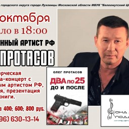 Творческий концерт Олега Протасова