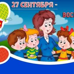 Поздравление ко дню воспитателя и дошкольных работников.