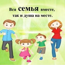 Вместе одной семьей!