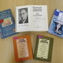 Литературный час «Великий советский сказочник»
