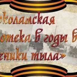 Онлайн выставка «Волоколамская библиотека в годы войны. Труженики тыла»