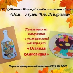 «Осенняя композиция»