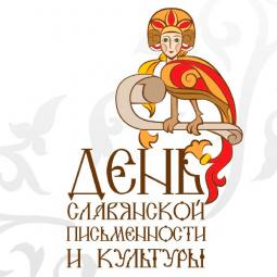 Литературно – фольклорный праздник «Славянская радуга»