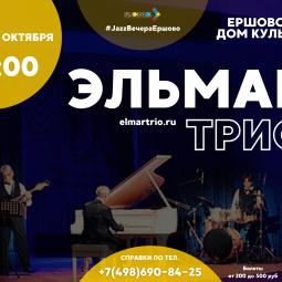 #JazzВечераЕршово с Эльмар Трио