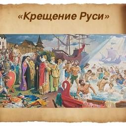 «День крещение Руси»