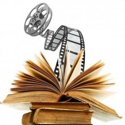 «Читаем книгу - смотрим фильм»