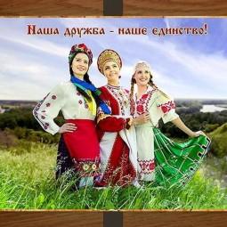 Видеоролик «Праздники, 25 июня День дружбы и единения славян»