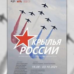 «Крылья России»