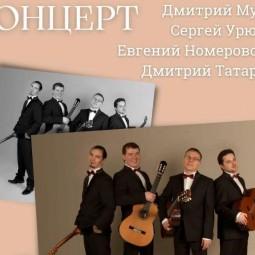 Концерт «Гитарный квартет им.Фраучи»
