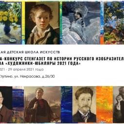 «Художники–юбиляры»