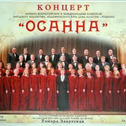 Творческий вечер хора «Осанна» «Симфония весны»