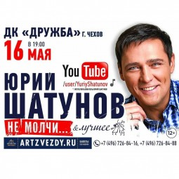 Легенда российской эстрады – Юрий Шатунов в Чехове!