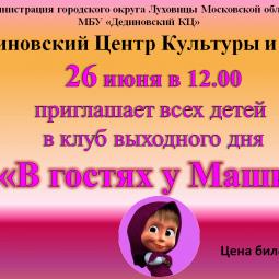 Клуб выходного дня «В гостях у Маши»