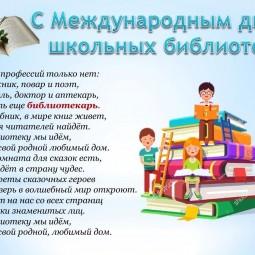 «Ярмарка забытых книг» К международному дню школьных библиотек