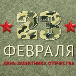 Концерт «Защитникам Родины – слава»