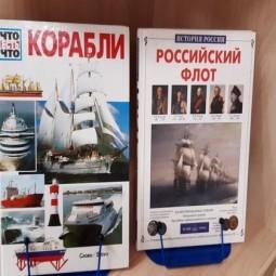 Исторический час «По волнам истории Российского флота»