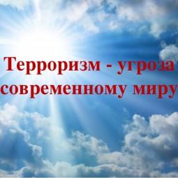 «Терроризм-проблема современности…!»