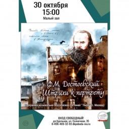 Ф.М. Достоевский. Штрихи к портрету