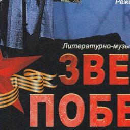 Литературно - музыкальная композиция «Звезда Победы»