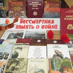 Книжная выставка «Чтобы помнили...»