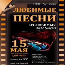 Концерт «Любимые песни» из любимых фильмов