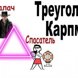«Треугольник Карпмана или как мы создаем деструктивную семью»