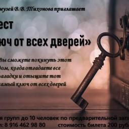 Квест «Ключ от всех дверей»
