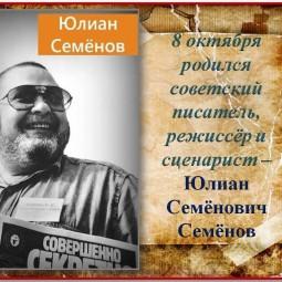 Выставка «Юбиляр месяца. Юлиан Семёнович Семёнов»