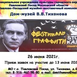 Фестиваль Граффити «Стоп-кадр».