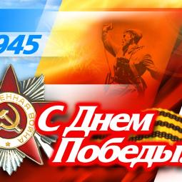 Концерт «Великий день Победы».