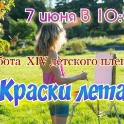 XIV детский пленэр <<Краски лета>>