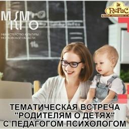 «Родителям о детях»