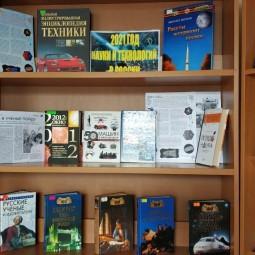 Выставка книг «Наука и технологии»