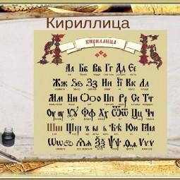 Онлайн-обучение «Кириллица»