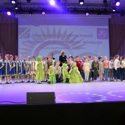 Московский областной открытый фестиваль-конкурс «Солнечный круг»