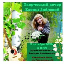 Творческий вечер Елены Зяблевой