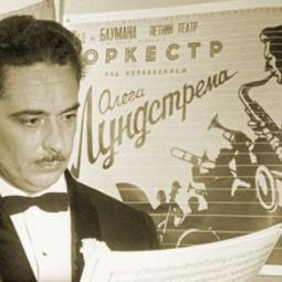 Концерт Оркестра джазовой музыки имени Олега Лундстрема
