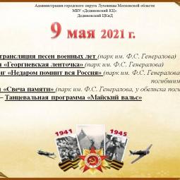 Праздничные мероприятия посвященные великому Дню Победы «Недаром помнит вся Россия….»