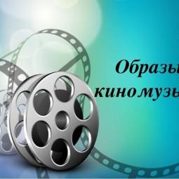 Видеоролик «Образы киномузыки»