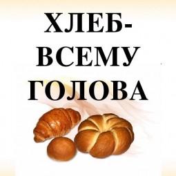 «Хлеб всему голова!»