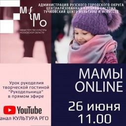 Мастер-класс «Мамы онлайн»