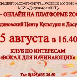 ПРОЕКТ «ДК ОНЛАЙН» Клуб по интересам «Вокал для начинающих»