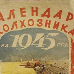 Выставка книг, газет, плакатов времен Великой Отечественной войны 1941–1945 гг.