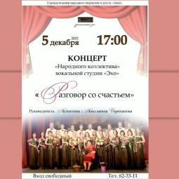 Концерт «Разговор со счастьем»