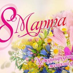 Посиделки «8 марта-Женский праздник»